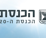 [cml_media_alt id='7613']הכנסת[/cml_media_alt]